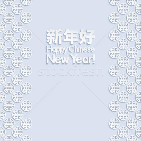 Kínai új év üdvözlőlap háttér retro tapéta kínai Stock fotó © AbsentA