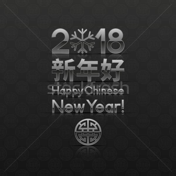 Chinois nouvelle ans carte de vœux neige fond Photo stock © AbsentA