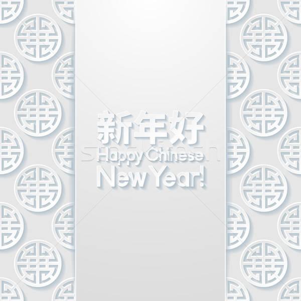 Kínai új év üdvözlőlap papír boldog terv levél Stock fotó © AbsentA