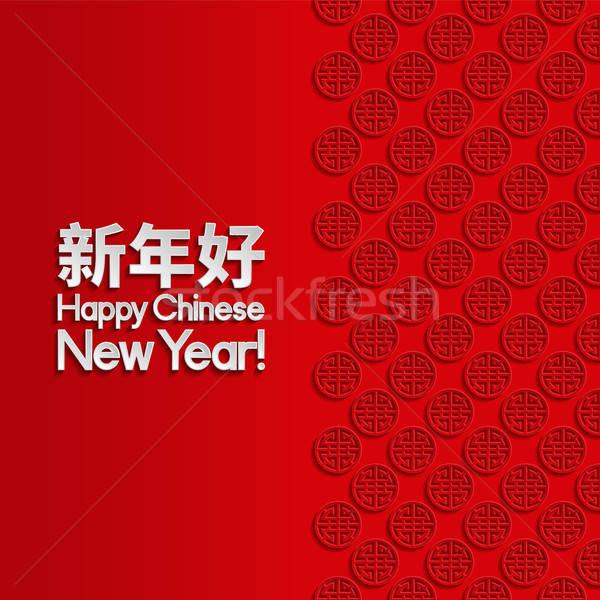 Kínai új év üdvözlőlap papír boldog terv retro Stock fotó © AbsentA