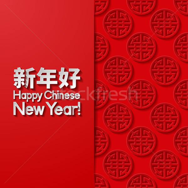Китайский Новый год бумаги счастливым дизайна письме Сток-фото © AbsentA