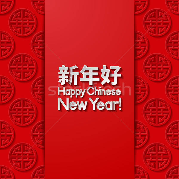 Chinese New Year greeting card Stock photo © AbsentA