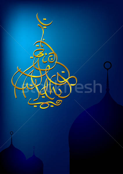 Eid Al Adha English - Arabic Style Calligraphy Stock photo © Akhilesh