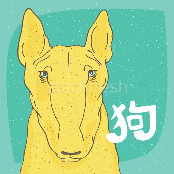黄色 犬 牛 テリア 碑文 中国語 ストックフォト © alexanderandariadna