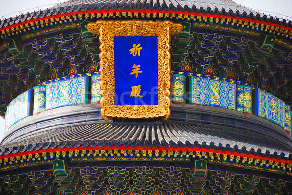 Temple of Heaven Stock photo © anbuch