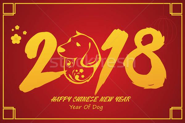 Китайский Новый год дизайна год собака празднования культура Сток-фото © artisticco