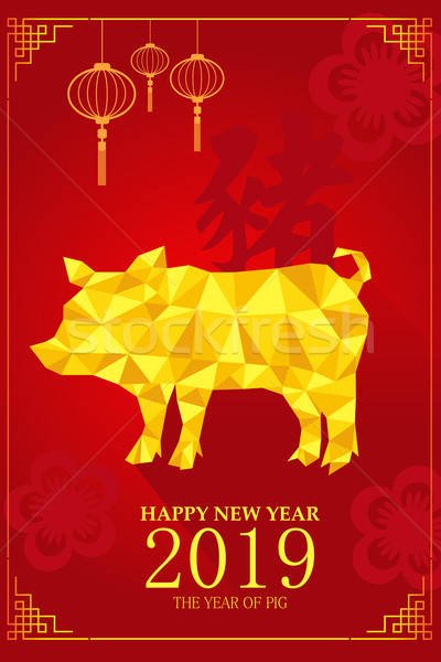 Chinese New Year design for Year of pig Stock photo © artisticco