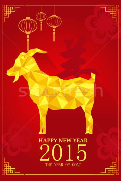 Китайский Новый год дизайна год коза празднования красный Сток-фото © artisticco