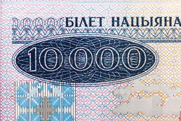 Belarusian paper notes Stock photo © avq