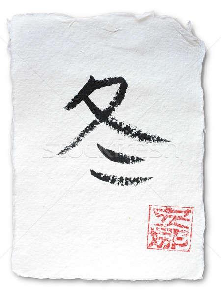 冬 書かれた 日本語 作品 紙 テクスチャ ストックフォト © Bananna