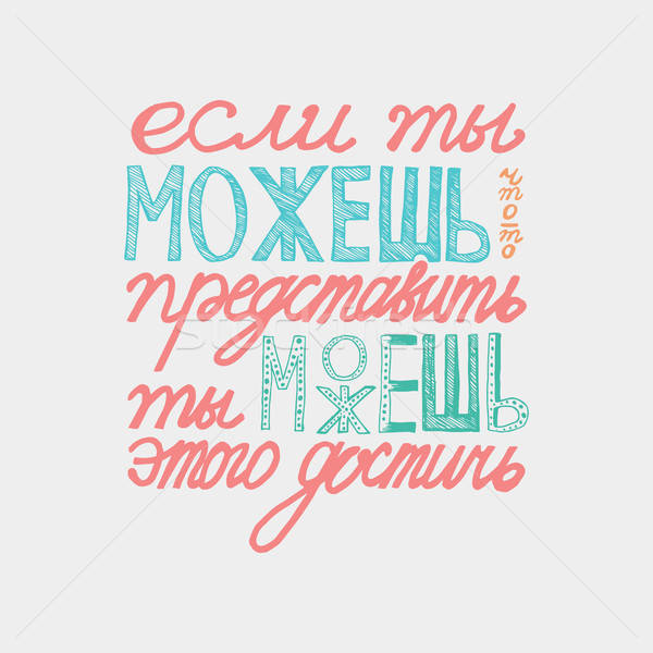 Russisch spreekwoord kan business kunst print Stockfoto © barsrsind