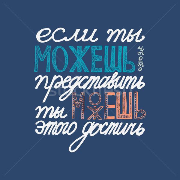 Russisch spreekwoord kan kunst reizen print Stockfoto © barsrsind
