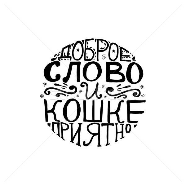 Russian proverb in cyrillic lettering Stock photo © barsrsind