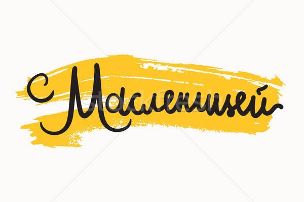 Banner wenskaart print russisch vakantie schoonschrift Stockfoto © barsrsind