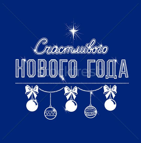 с Новым годом Label русский стороны аннотация свет Сток-фото © bedlovskaya