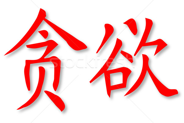Kapzsiság kínai ír szó fehér rajz Stock fotó © Bigalbaloo
