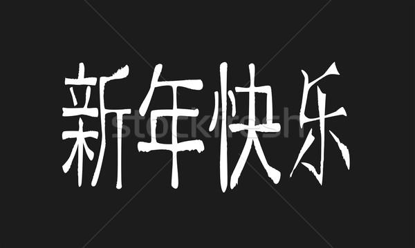 счастливым Китайский Новый год доске с Новым годом сообщение китайский Сток-фото © Bigalbaloo