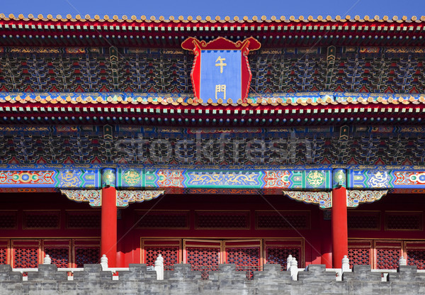 Gugong Forbidden City Palace Beijing China Stock photo © billperry