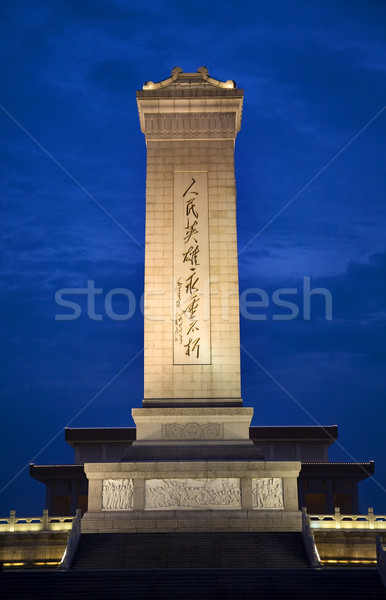 Monument to People's Heroes of the Revolution Beijing China Stock photo © billperry