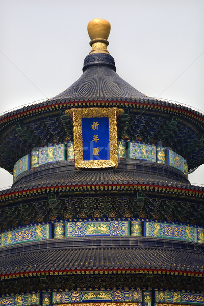 Temple of Heaven Close Up Beijing China Stock photo © billperry
