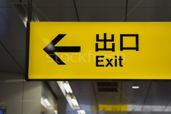 Japanese exit sign Stock photo © boggy