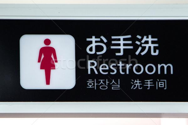 Restroom sign Stock photo © boggy