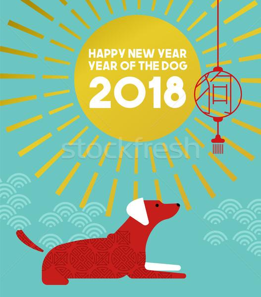 Capodanno cinese cane biglietto d'auguri illustrazione moderno arte Foto d'archivio © cienpies