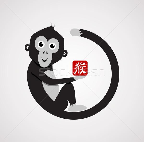 Kínai új év 2016 feketefehér aranyos boldog majom Stock fotó © cienpies