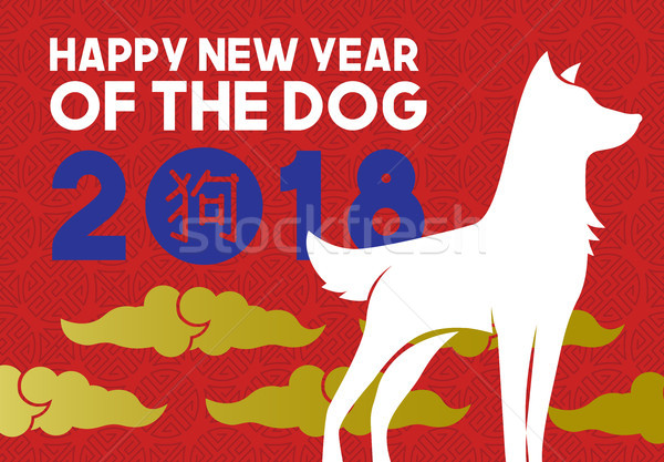 Chinese new year 2018 dog greeting card  Stock photo © cienpies