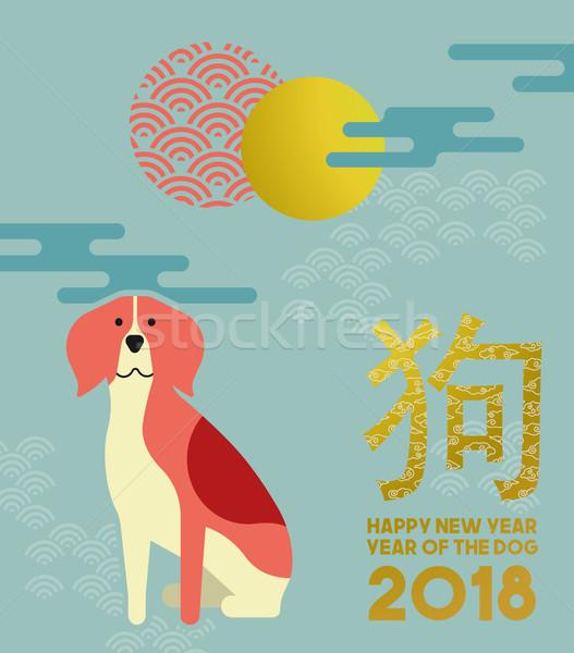 Kínai új év kutya művészet kártya illusztráció modern Stock fotó © cienpies