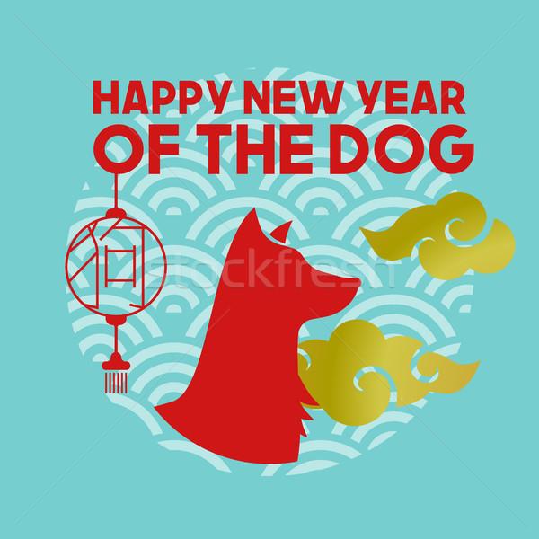 Año nuevo chino perro tarjeta de felicitación ilustración cachorro silueta Foto stock © cienpies