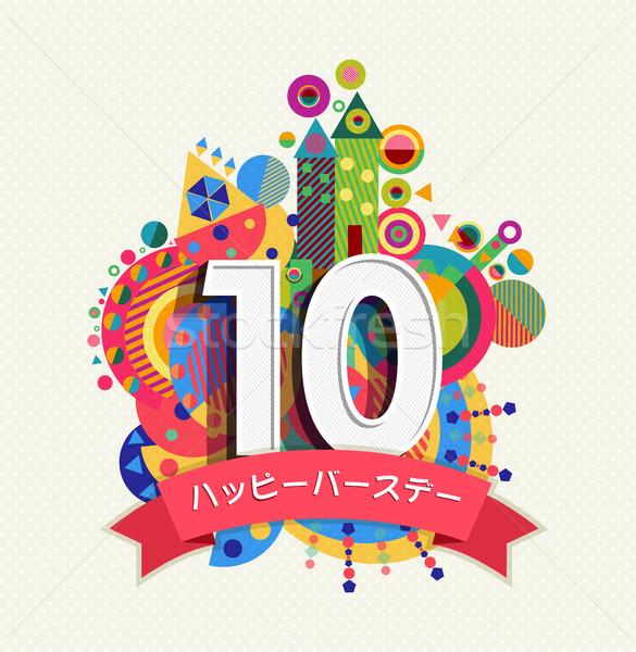 Boldog születésnapot 10 év kártya japán nyelv Stock fotó © cienpies