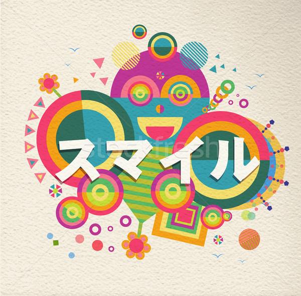 улыбка мотивация текста цитировать дизайна Японский Сток-фото © cienpies