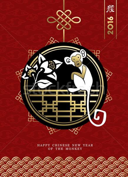счастливым Китай Новый год 2016 цветочный Знак Сток-фото © cienpies