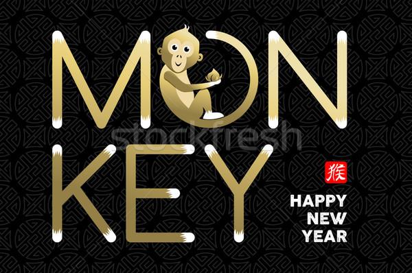 Китайский Новый год обезьяны 2016 золото текста карт Сток-фото © cienpies