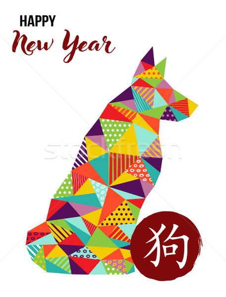 旧正月 犬 色 抽象的な 芸術 幸せ ストックフォト © cienpies