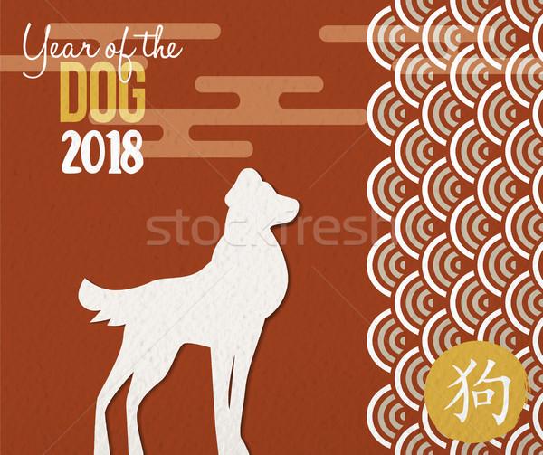 Stock foto: Hund · Grußkarte · traditionellen · asian · Ornament