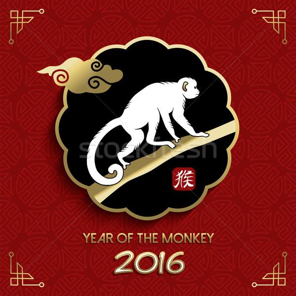 Heureux année singe 2016 Chine ape Photo stock © cienpies
