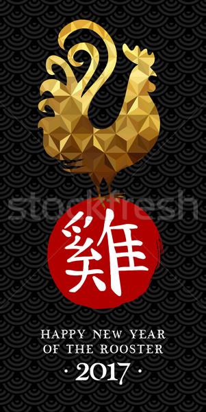 Ano novo chinês ouro abstrato galo projeto feliz Foto stock © cienpies