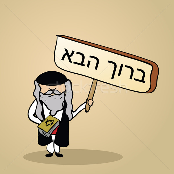 Welcome to Israel people design Stock photo © cienpies