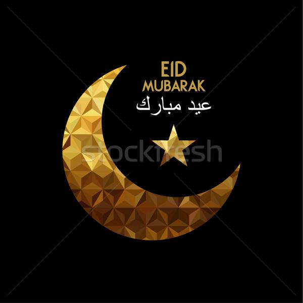 Tebrik kartı Arapça İslamiyet tatil Müslüman Stok fotoğraf © cienpies