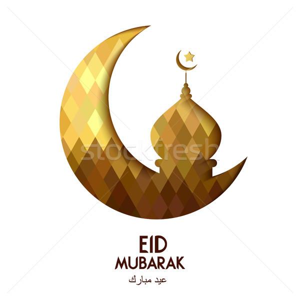 Tarjeta de felicitación árabe Islam vacaciones papel corte Foto stock © cienpies