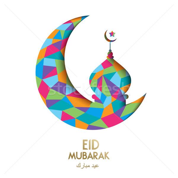 Eid mubarak greeting card for arabic islam holiday Stock photo © cienpies