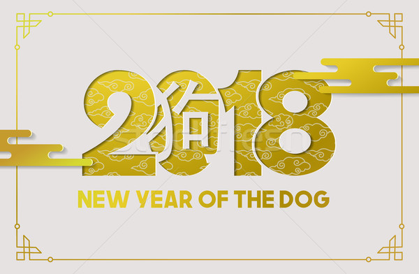 Chinese new year dog 2018 gold paper cut card Stock photo © cienpies