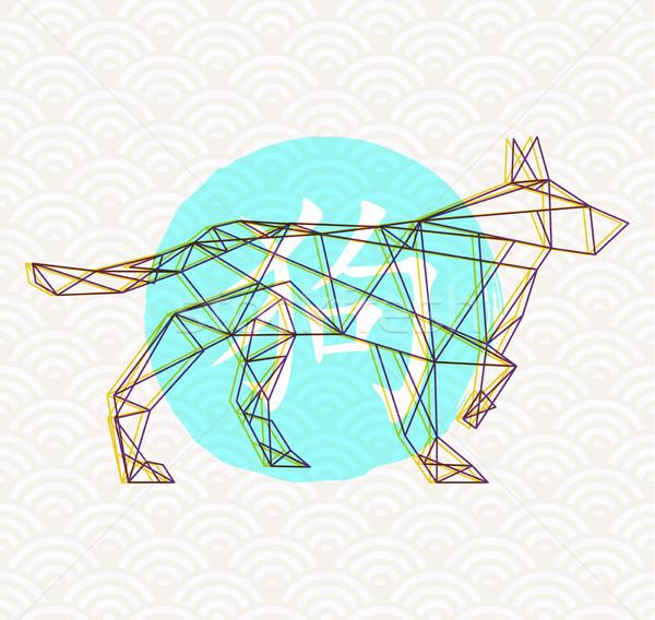 Año nuevo chino resumen perro tarjeta tarjeta de felicitación cachorro Foto stock © cienpies