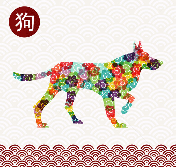 Chinese new year of the dog 2018 colorful card Stock photo © cienpies