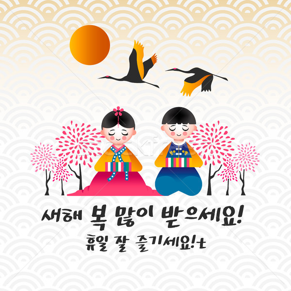 Cute children wishing happy korean new year 2018 Stock photo © cienpies