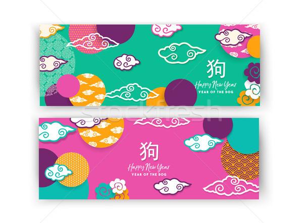 Año nuevo chino perro colorido tarjeta establecer feliz Foto stock © cienpies