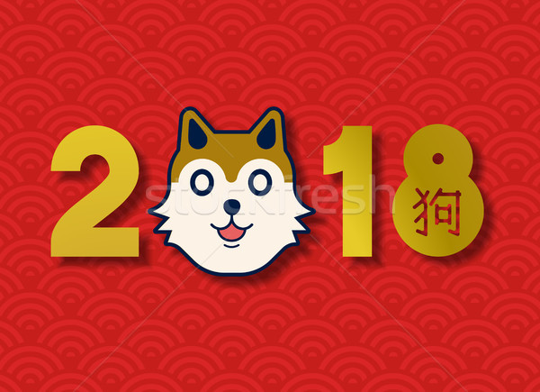 Stock photo: Chinese new year gold 2018 shiba inu dog card
