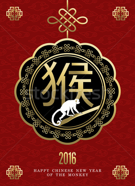 Happy chinese new year monkey 2016 design gold red Stock photo © cienpies